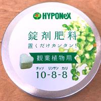 [観葉植物の肥料①]肥料の三大要素