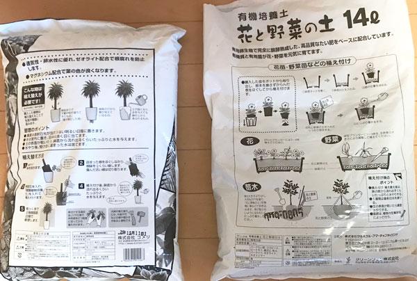 「観葉植物の土」・「花・野菜の土」・「多肉植物の土」の違いは?おすすめ培養土も紹介