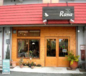 【山形のおすすめ園芸店 第6位】花と雑貨 RANA(山形市)