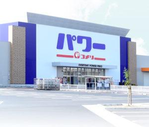 【山形のおすすめ園芸店 第5位】パワーコメリ東根店、上山店