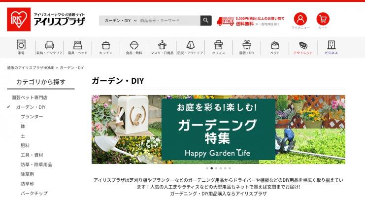 観葉植物のおすすめ人気通販サイト【アイリスオーヤマ公式】アイリスプラザ