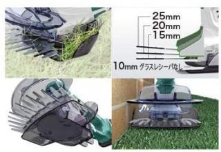別売り部品で生垣バリカンにもなる:充電式芝生バリカン MUM604DRF