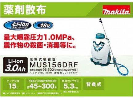 最大噴霧圧力1.0MPaとプロでも使える:充電式噴霧器 MUS156DRF