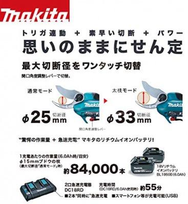 ハーネス式バッテリーでハサミ部が軽量に:充電式せん定ハサミ UP361DPG2