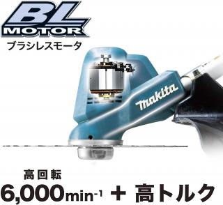 安全機能+高回転・高トルク:【Makita(マキタ)】充電式草刈機 MUR190UDRG