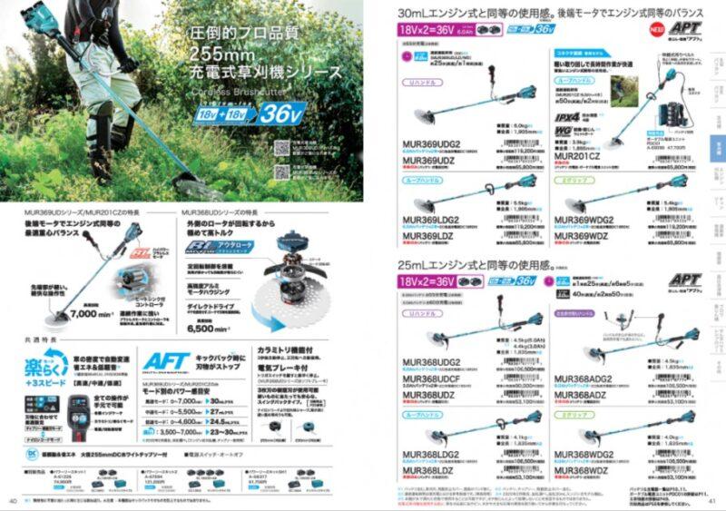 【Makita(マキタ)の園芸用電動工具の特徴①】ラインナップが豊富