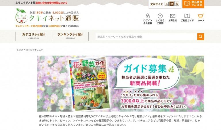 タキイネット通販『花と野菜ガイド』
