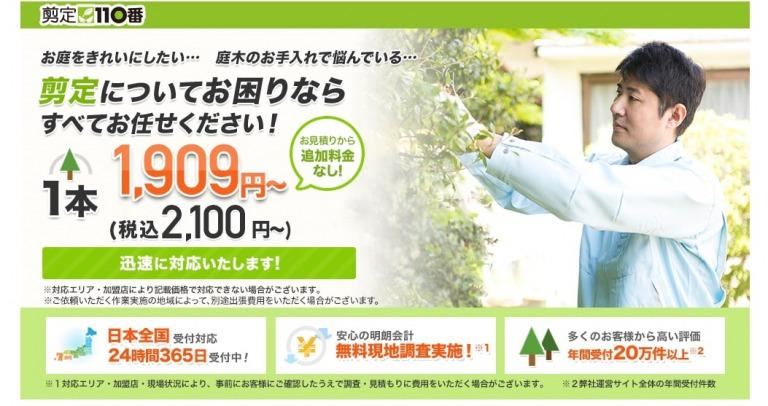 園芸の人気通販サイト 剪定110番