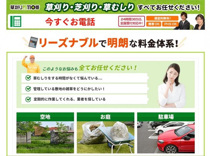 園芸の人気通販サイト 草刈り110番