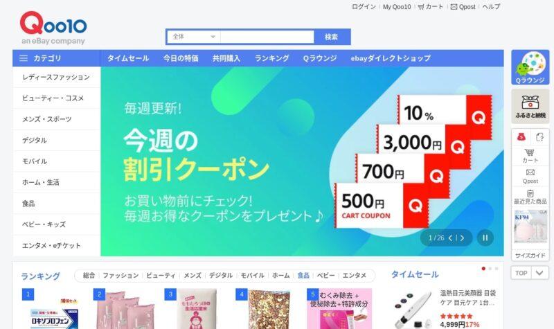 おすすめ通販サイトQoo10(キューテン)